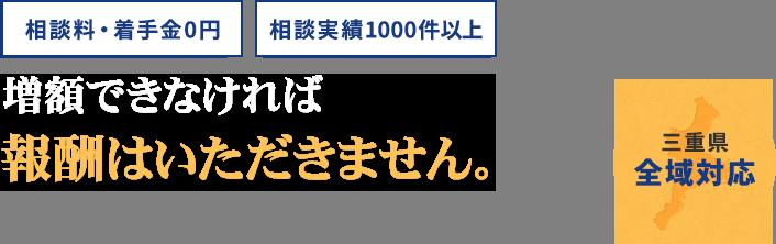 相談料・着手金0円/完全成功報酬制/増額できなければ費用はいただきません。