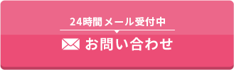 24時間メール受付中/お問い合わせ