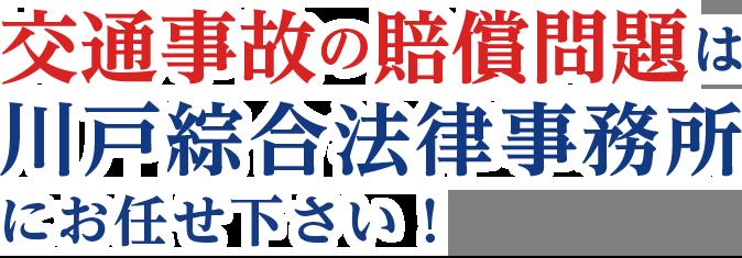 交通事故の賠償問題は川戸綜合法律事務所にお任せ下さい!