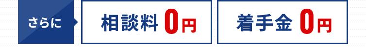 さらに相談料0円/着手金0円