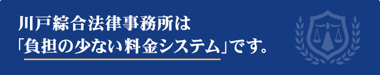 川戸綜合法律事務所の弁護士費用は「完全成功報酬制」となっております