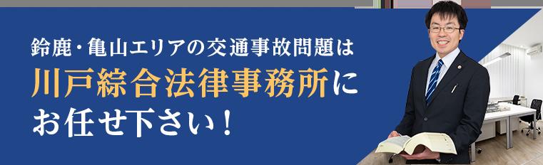 鈴鹿・亀山エリアの交通事故問題は川戸綜合法律事務所にお任せ下さい!